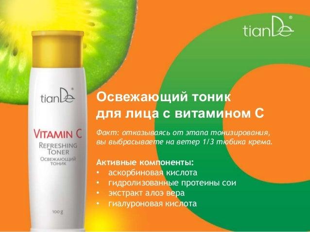 Освежающий тоник для лица с витамином С Факт: отказываясь от этапа тонизирования, вы выбрасываете на ветер 1/3 тюбика крем...