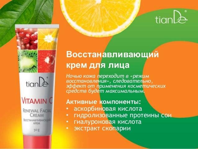 Восстанавливающий крем для лица Ночью кожа переходит в «режим восстановления», следовательно, эффект от применения космети...