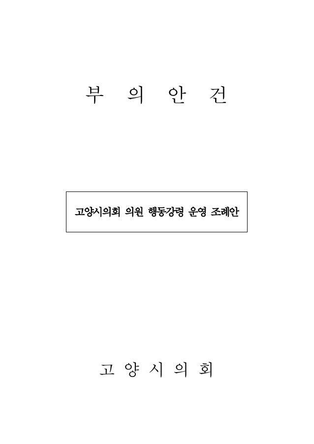 부 의 안 건 고양시의회 의원 행동강령 운영 조례안 고 양 시 의 회