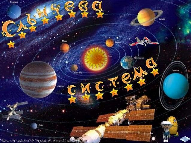 17. Слънчева система - ЧП, 4 клас, Булвест Slide 1