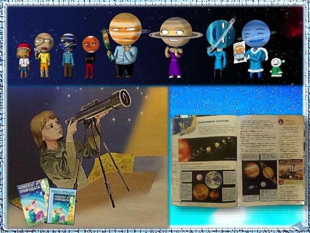 17. Слънчева система - ЧП, 4 клас, Булвест Slide 2