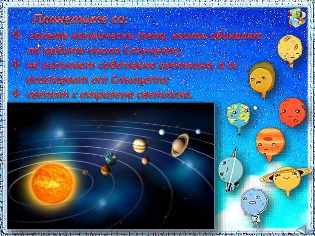17. Слънчева система - ЧП, 4 клас, Булвест Slide 3