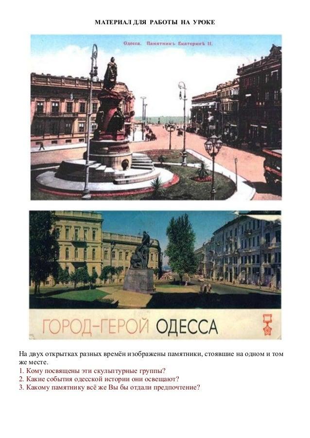 МАТЕРИАЛ ДЛЯ РАБОТЫ НА УРОКЕ На двух открытках разных времѐн изображены памятники, стоявшие на одном и том же месте. 1. Ко...