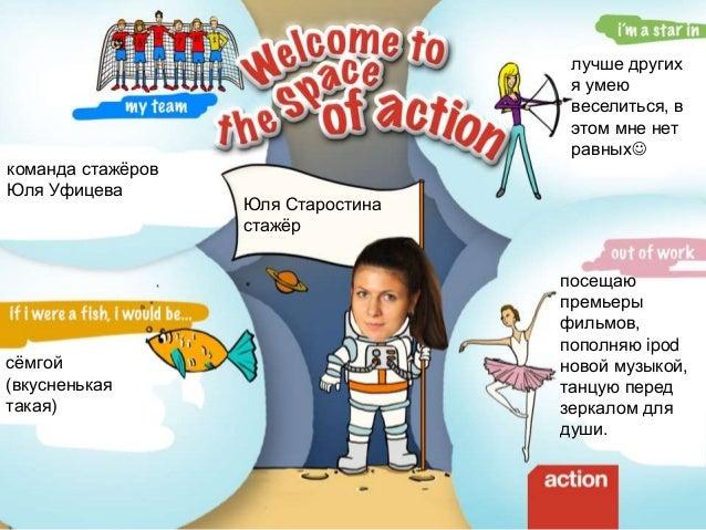Оля Наумова координатор проектов клиентская команда Алискина Маша Уракова дельфином, любознательным и добродушным разложит...