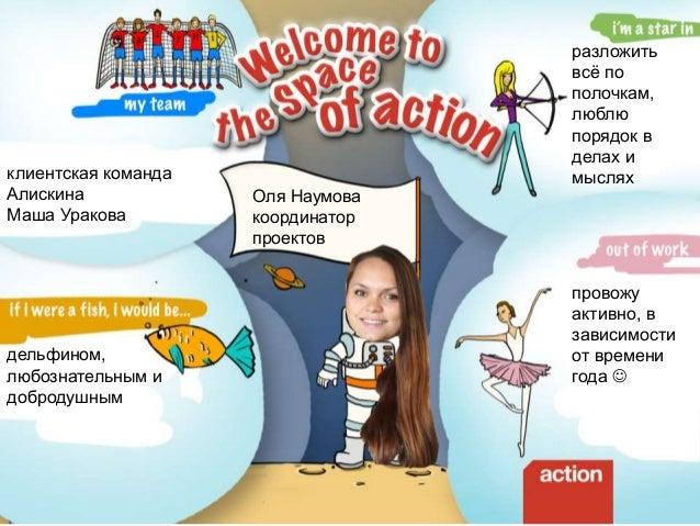 Артём Кеворков digital production producer future action Саша Бородич вообще мне говорят что я похож на пеликана, но если ...