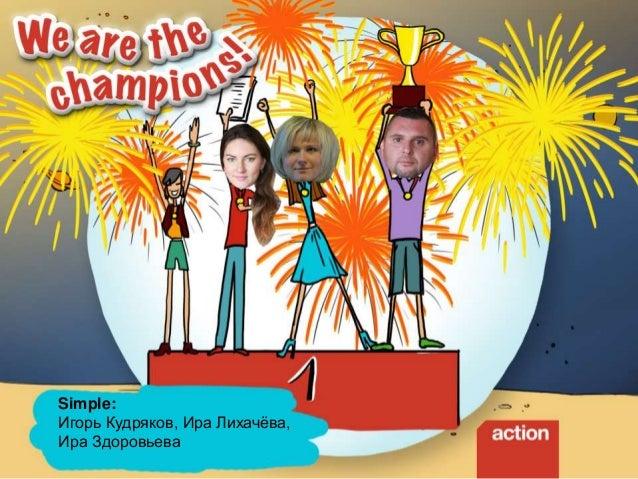 ювелирная компания SOKOLOV: Future action Дарья Ведерникова, Юлия Нежинская, Тарас Скулов
