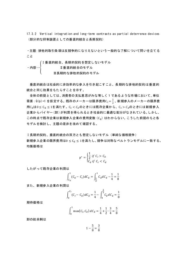 17.3.2 Vertical integration and long-term contracts as partial deterrence devices (部分的な抑制装置としての垂直的統合と長期契約) ・主題:排他的取引条項は反競争...