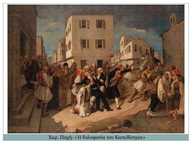 Γ17. Ο Ιωάννης Καποδίστριας και το έργο του