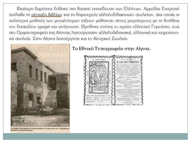 Δ. Τσόκου: «Ἡ δολοφονία τοῦ Καποδίστρια»