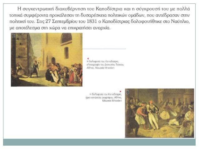 Σε έξαλλη κατάσταση ο λαός του Ναυπλίου συγκεντρώθηκε γύρο από την Γαλλική πρεσβεία και με κραυγές αγανακτήσεως απαιτούσε ...