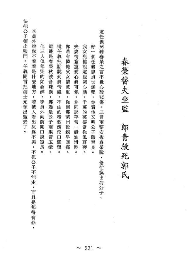 巧奇冤-第17卷
