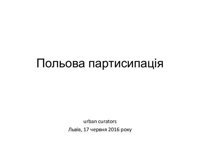 Польова партисипація urban curators Львів, 17 червня 2016 року