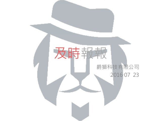 及時報報 爵獅科技有限公司 2016 07 23