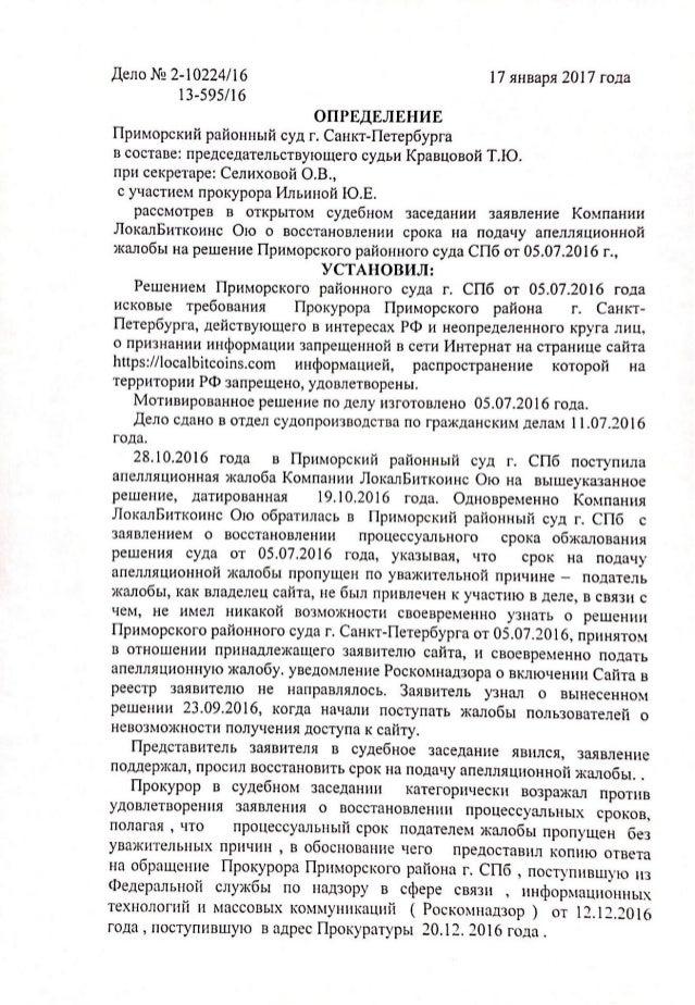 определение от 17.01.17 об отказе в восстановлении срока
