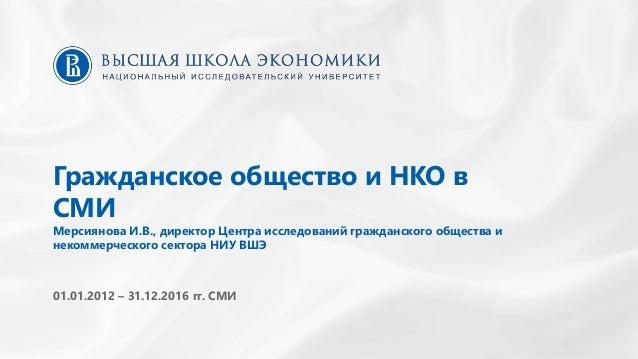 Гражданское общество и НКО в СМИ Мерсиянова И.В., директор Центра исследований гражданского общества и некоммерческого сек...