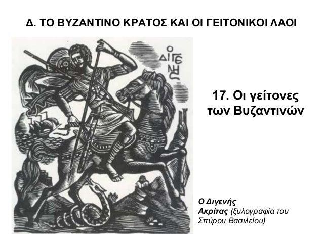 Δ. ΤΟ ΒΥΖΑΝΤΙΝΟ ΚΡΑΤΟΣ ΚΑΙ ΟΙ ΓΕΙΤΟΝΙΚΟΙ ΛΑΟΙ 17. Οι γείτονες των Βυζαντινών Ο Διγενής Ακρίτας (ξυλογραφία του Σπύρου Βασι...