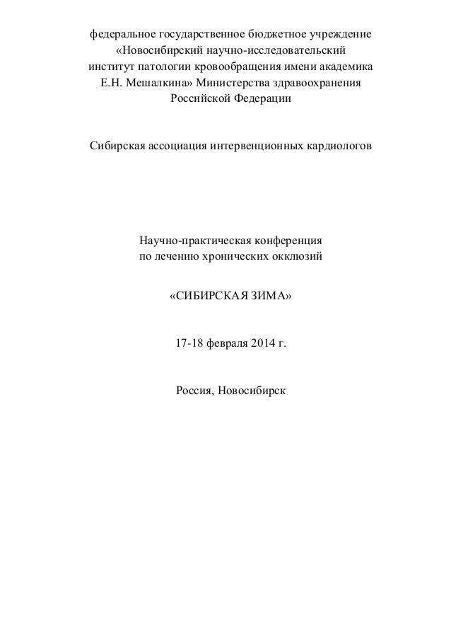 федеральное государственное бюджетное учреждение «Новосибирский научно-исследовательский институт патологии кровообращения...