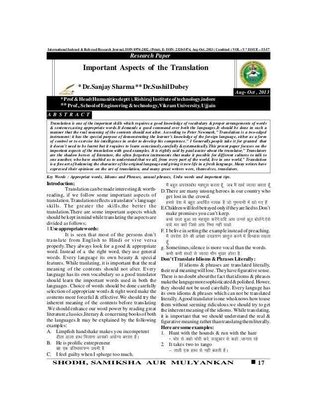 17SHODH, SAMIKSHA AUR MULYANKAN International Indexed & Refereed Research Journal, ISSN 0974-2832, (Print), E- ISSN- 2320-...