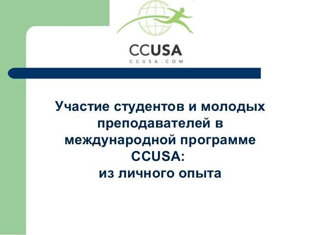 Участие студентов и молодых     преподавателей в международной программе           CCUSA:      из личного опыта