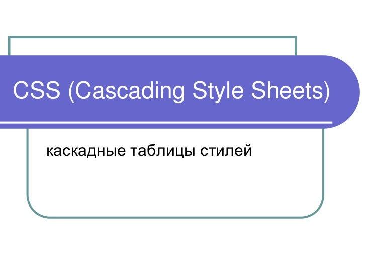 CSS (Cascading Style Sheets)  каскадные таблицы стилей