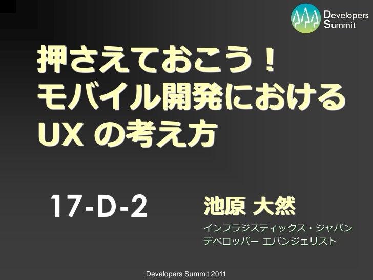 押さえておこう!モバイル開発におけるUX の考え方17-D-2              池原 大然                    ンフラジステゖックス・ジャパン                    デベロッパー エバンジェリスト ...