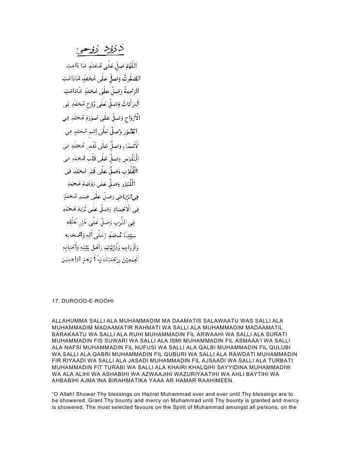 17. DUROOD-E-ROOHIALLAHUMMA SALLI ALA MUHAMMADIM MA DAAMATIS SALAWAATU WAS SALLI ALAMUHAMMADIM MADAAMATIR RAHMATI WA SALLI...