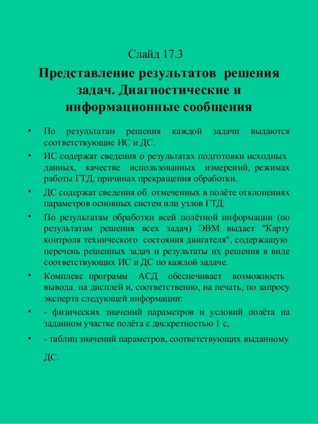 Слайд 17.3  Представление результатов решения задач. Диагностические и информационные сообщения • •  • •  •  • •  По резул...