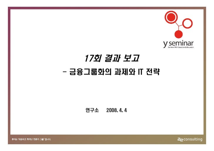 투이컨설팅 제17회 Y세미나 : 설문결과