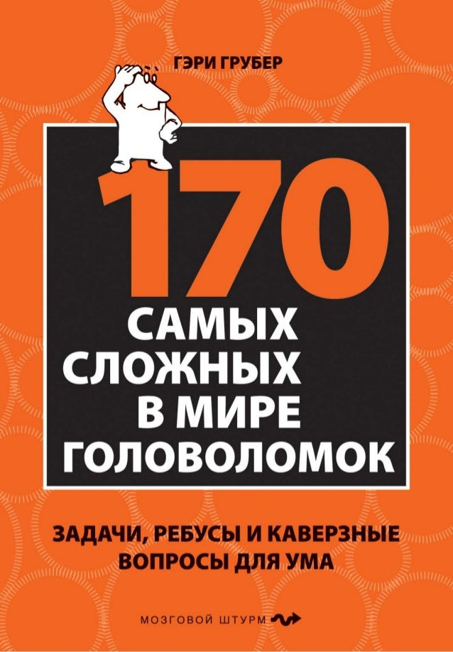 УДК 159.922.1  ББК 88.53  Г 90  GARY GRUBER  The World's 200 Hardest Brain Teasers:  Mind-Boggling Puzzles, Problems,  and...