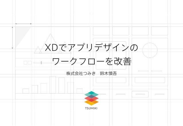Adobe XDでアプリデザインのワークフローを改善