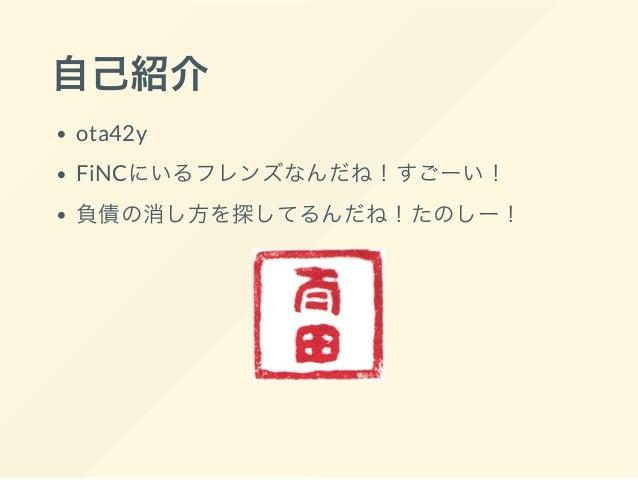 FiNCでのOSSとのつきあい方 Slide 2