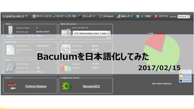 Bacula.jp主催 勉強会 2017/02/15 Baculumを日本語化してみた 2017/02/15