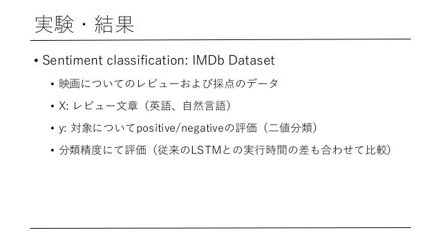 実験・結果 • Sentiment classification: IMDb Dataset • 映画についてのレビューおよび採点のデータ • X: レビュー⽂章(英語、⾃然⾔語) • y: 対象についてpositive/negativeの評価...