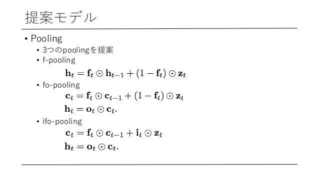 提案モデル • Pooling • 3つのpoolingを提案 • f-pooling • fo-pooling • ifo-pooling