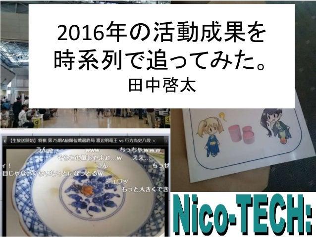 2016年の活動成果を 時系列で追ってみた。 田中啓太
