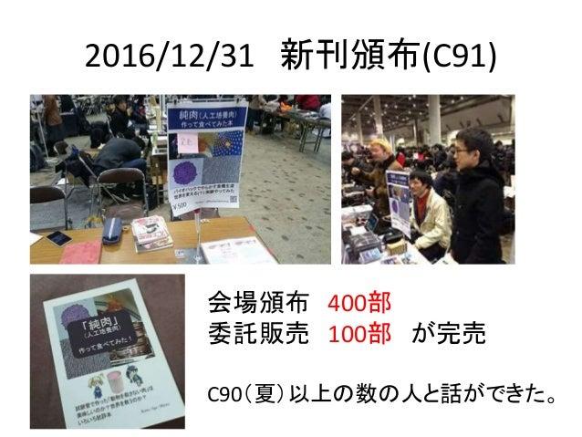 2016/12/31 新刊頒布(C91) 会場頒布 400部 委託販売 100部 が完売 C90(夏)以上の数の人と話ができた。