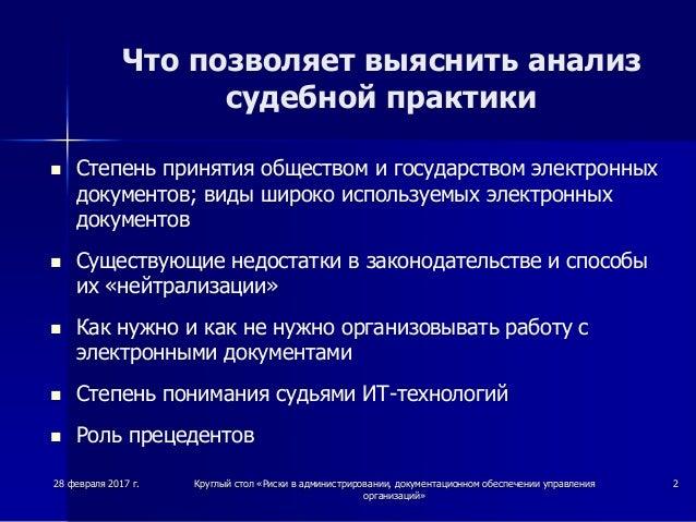 Судебная практика в части признания правомочности электронных документов Slide 2