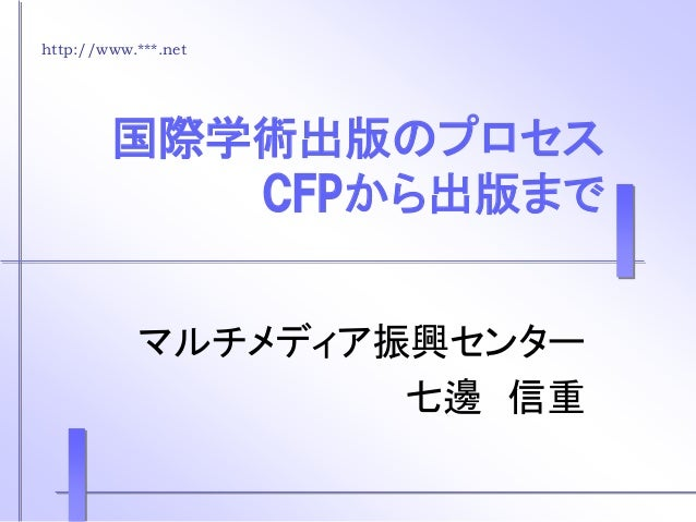 国際学術出版のプロセス cfpから出版まで the process of international