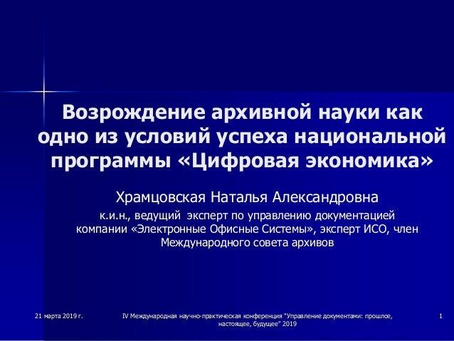 """21 марта 2019 г. IV Международная научно-практическая конференция """"Управление документами: прошлое, настоящее, будущее"""" 20..."""