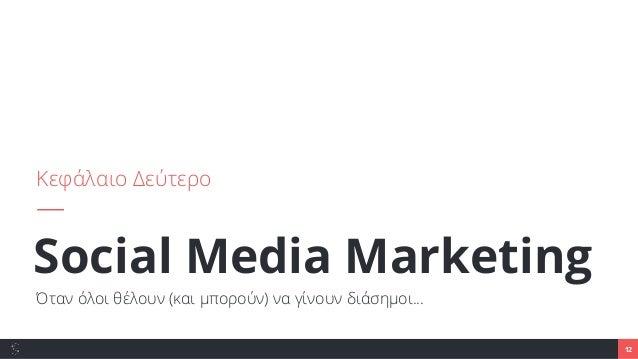 Social Media Marketing Όταν όλοι θέλουν (και μπορούν) να γίνουν διάσημοι... Κεφάλαιο Δεύτερο 12