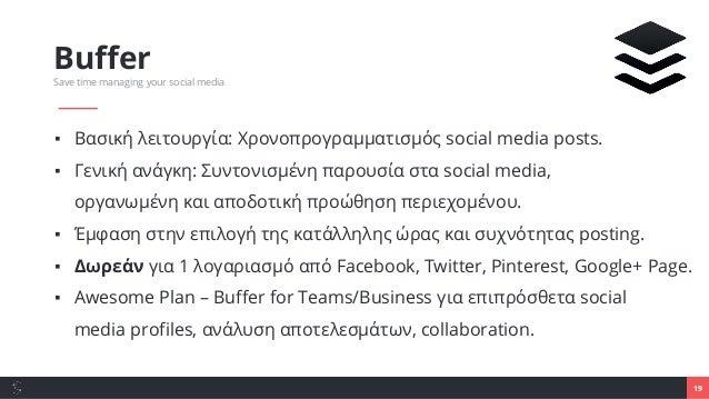 19 Buffer Save time managing your social media ▪ Βασική λειτουργία: Χρονοπρογραμματισμός social media posts. ▪ Γενική ανάγ...