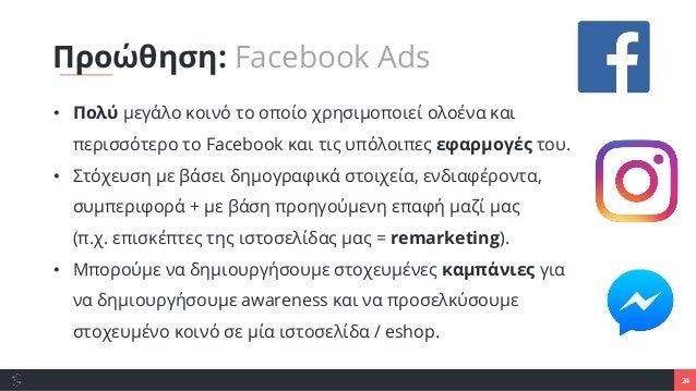 24 • Πολύ μεγάλο κοινό το οποίο χρησιμοποιεί ολοένα και περισσότερο το Facebook και τις υπόλοιπες εφαρμογές του. • Στόχευσ...