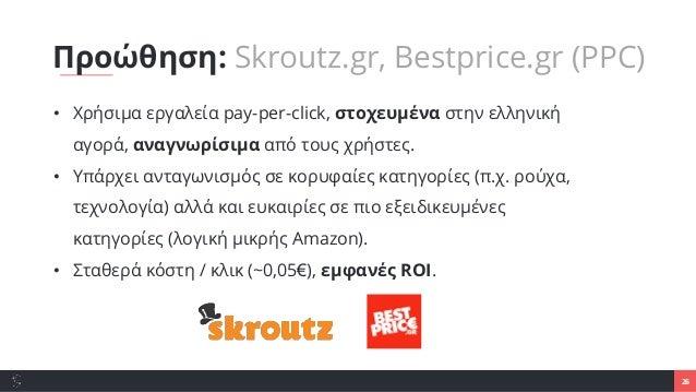 26 • Χρήσιμα εργαλεία pay-per-click, στοχευμένα στην ελληνική αγορά, αναγνωρίσιμα από τους χρήστες. • Υπάρχει ανταγωνισμός...
