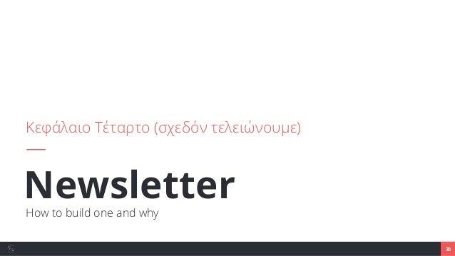 NewsletterHow to build one and why Κεφάλαιο Τέταρτο (σχεδόν τελειώνουμε) 30