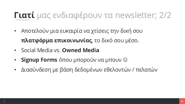 32 • Αποτελούν μια ευκαιρία να χτίσεις την δική σου πλατφόρμα επικοινωνίας, το δικό σου μέσο. • Social Media vs. Owned Med...