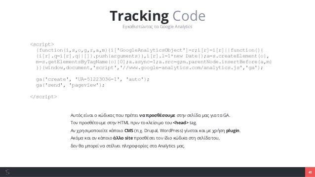 Αυτός είναι ο κώδικας που πρέπει να προσθέσουμε στην σελίδα μας για τα GA. Τον προσθέτουμε στην HTML πριν το κλείσιμο του ...