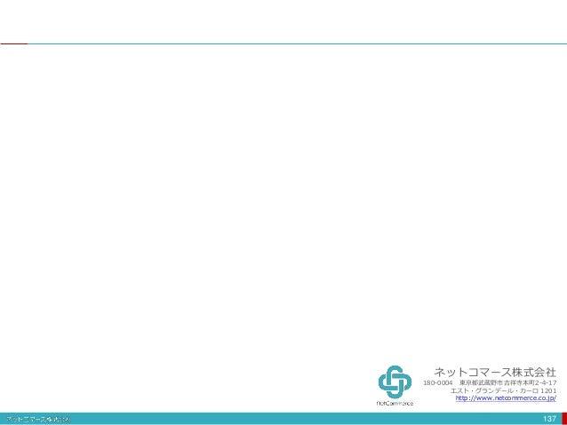137 ネットコマース株式会社 180-0004 東京都武蔵野市吉祥寺本町2-4-17 エスト・グランデール・カーロ 1201 http://www.netcommerce.co.jp/