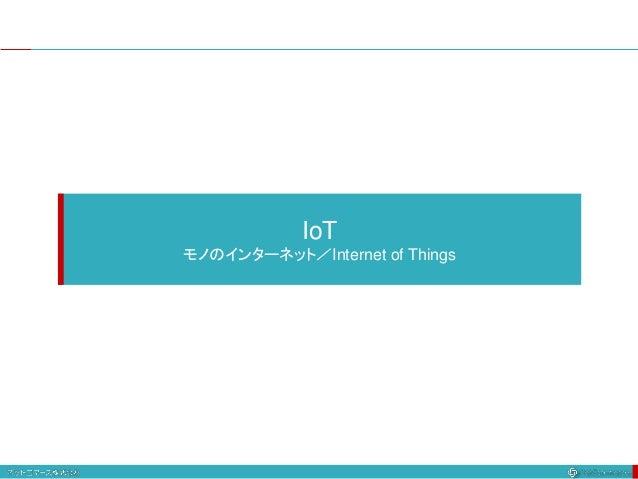 IoT モノのインターネット/Internet of Things