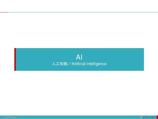 AI 人工知能/Artificial Intelligence