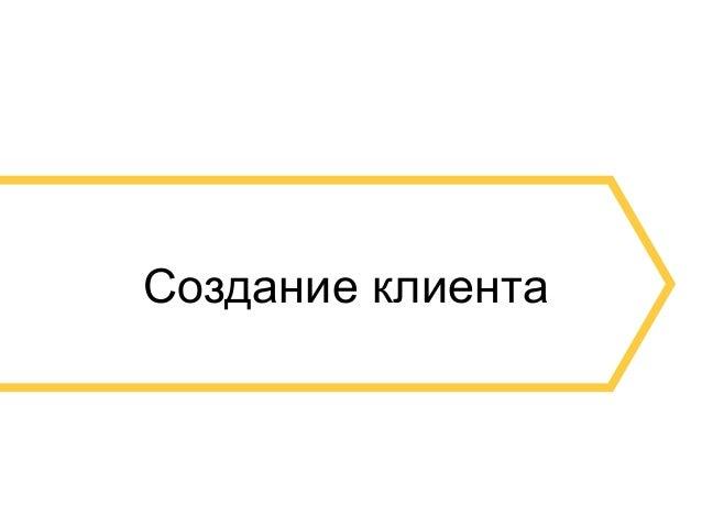Яндекс директ для рекламных агентств перенести компанию яндекс директ другой аккаунт